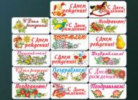 Вафельный декор Визитки 35x80 mm (132 штуки) ip9313 Поздравляю и С Днем рождения